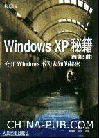Windws XP秘籍首部曲――公开Windows不为人知的秘密[按需印刷]