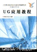 UG应用教程[按需印刷]