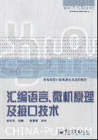 汇编语言、微机原理及接口技术