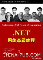 .NET网络高级编程