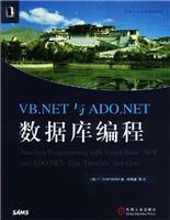 VB.NET与ADO.NET <a href=