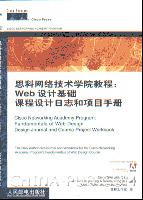 思科网络技术学院教程:Web设计基础课程设计日志和项目手册[按需印刷]