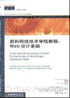 思科网络技术学院教程:Web设计基础[按需印刷]