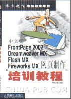 中文版FrontPage 2002 Dreamweaver MX Flash MX Fireworks MX网页制作培训教程