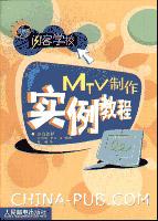 闪客学校――MTV制作实例教程