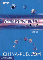 Visual Studio.NET高手攻略[按需印刷]