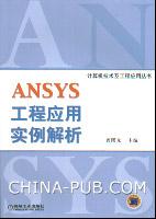 ANSYS 工程应用实例解析
