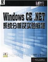 Windows CE.NET系统分析及实验教程