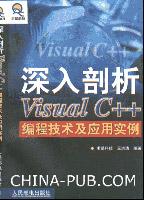 深入剖析Visual C++编程技术及应用实例[按需印刷]