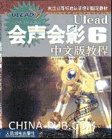 Ulead会声会影6中文版教程[按需印刷]