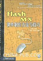 Flash MX课件制作方法与技巧