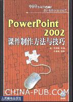 PowerPoint 2002课件制作方法与技巧[按需印刷]