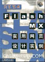 Flash MX实用网页设计实例