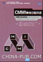 CMMI集成过程改进(英文影印版)