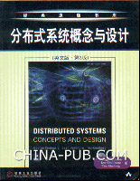 分布式系统概念与设计(英文版.第3版)