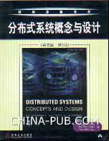 (特价书)分布式系统概念与设计(英文版.第3版)