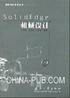 Solid Edge机械设计[按需印刷]