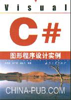Visual C#图形程序设计实例[按需印刷]