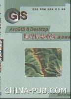 ArcGIS 8 Desktop地理信息系统应用指南
