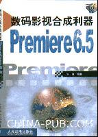 数码影视合成利器Premiere6.5[按需印刷]