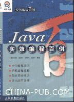 Java实效编程百例[按需印刷]