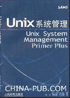 Unix系统管理