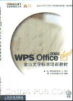 WPS Office 2002金山文字标准培训教材