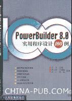 PowerBuilder 8.0��用程序�O�100例[按需印刷]