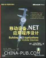移动设备.NET应用程序设计