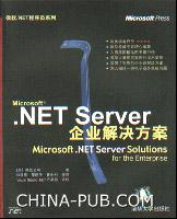 Microsoft .NET Server 企业级解决方案