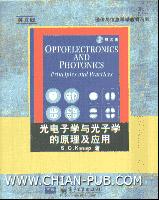 光电子学与光子学的原理及应用(英文版)