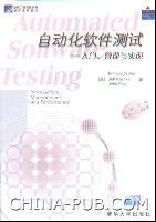 自动化软件测试――入门、管理与实现(英文影印版)