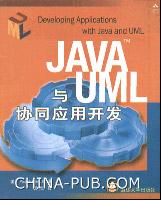 Java与UML协同应用开发