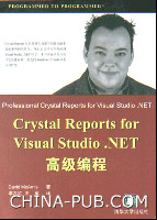 Crystal Reports for Visual Studio .NET高级编程