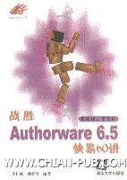 战胜Authorware 6.5快易60讲
