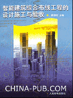 智能建筑综合布线工程的设计施工与验收[按需印刷]