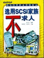 选用SCSI家族不求人[按需印刷]