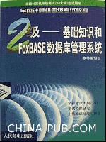 二级――基础知识和FoxBASE数据库管理系统[按需印刷]