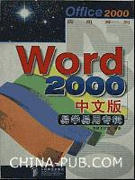 Word 2000中文版易学易用专辑[按需印刷]