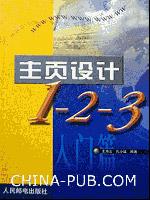 主页设计1-2-3(入门篇)[按需印刷]