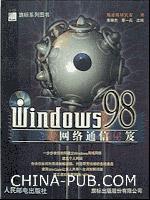 Windows 98 网络通信秘笈[按需印刷]