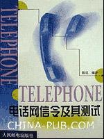 电话网信令及其测试[按需印刷]