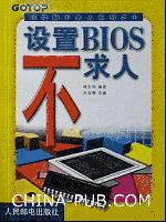 设置BIOS不求人[按需印刷]