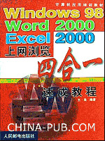 Windows98 Word 2000 Excel 2000上网浏览四合一速成教程[按需印刷]