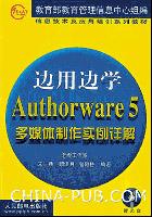 边用边学Authorware 5多媒体制作实例详解