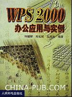 WPS 2000 办公应用与实例[按需印刷]