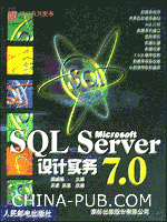 Microsoft SQL Server 7.0设计实务[按需印刷]
