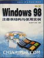 中文Windows 98注册表结构与使用实例[按需印刷]