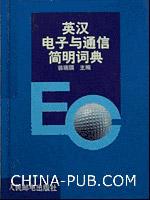 英汉电子与通信简明词典[按需印刷]