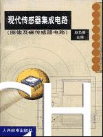 现代传感器集成电路(图像及磁传感器电路)[按需印刷]